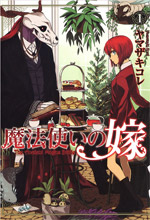 The Ancient Magus Bride Those Awaiting a Star